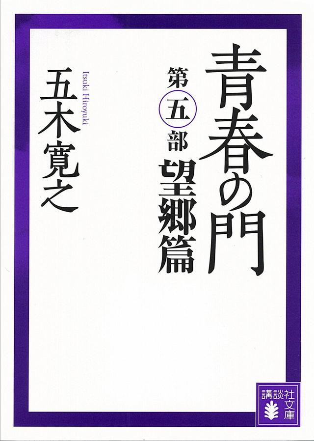 改訂新版 青春の門 <望郷篇>
