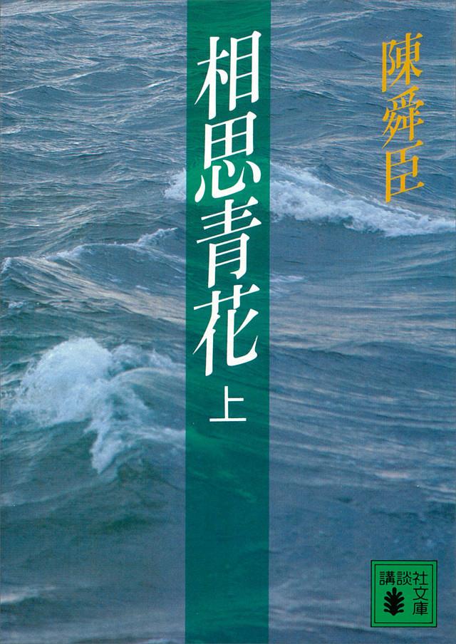相思青花(上)