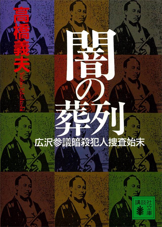 闇の葬列 広沢参議暗殺犯人捜査始末