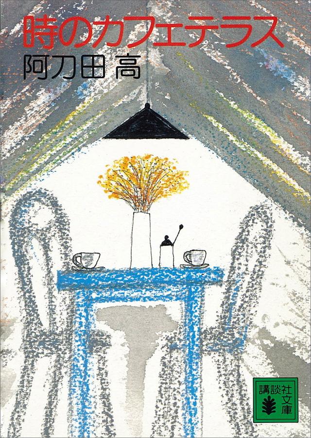 時のカフェテラス