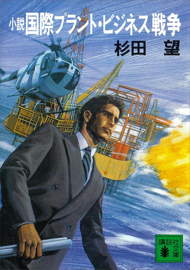 小説 国際プラント・ビジネス戦争