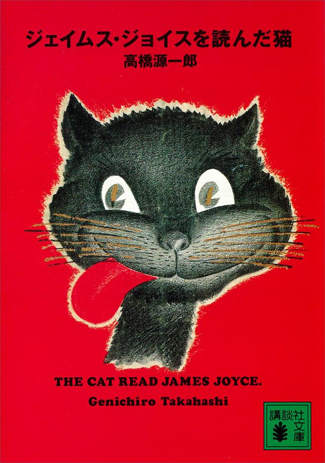 ジェイムス・ジョイスを読んだ猫