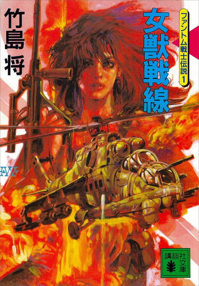 女獣戦線<ファントム戦士伝説1>