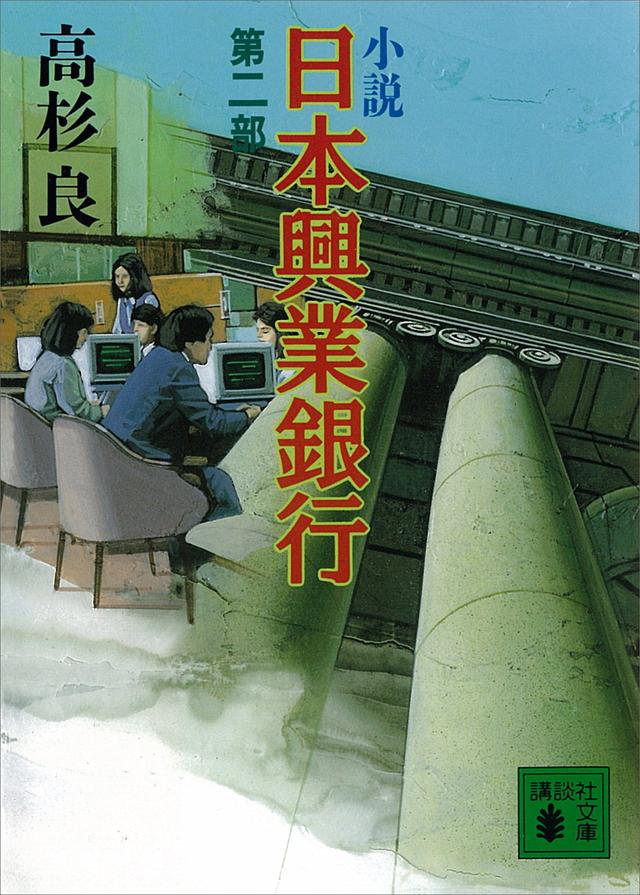 小説 日本興業銀行(2)