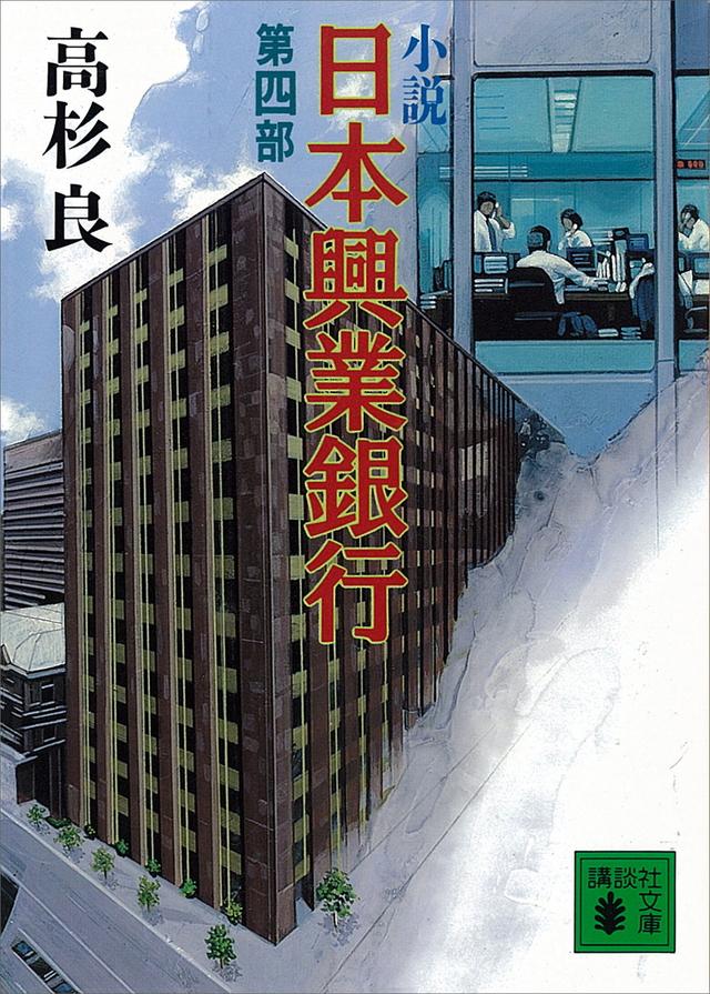 小説 日本興業銀行(4)