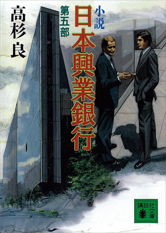 小説 日本興業銀行(5)