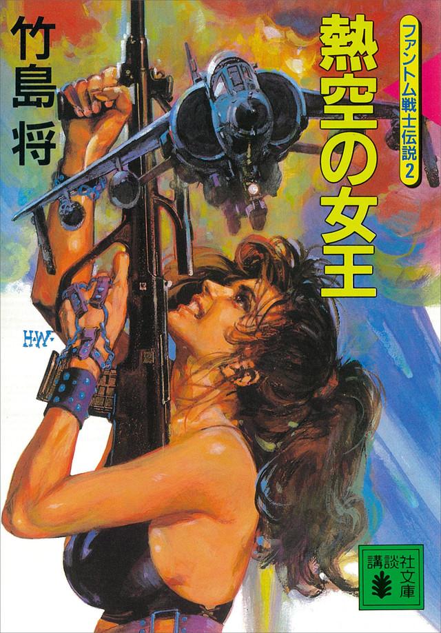 熱空の女王<ファントム戦士伝説2>