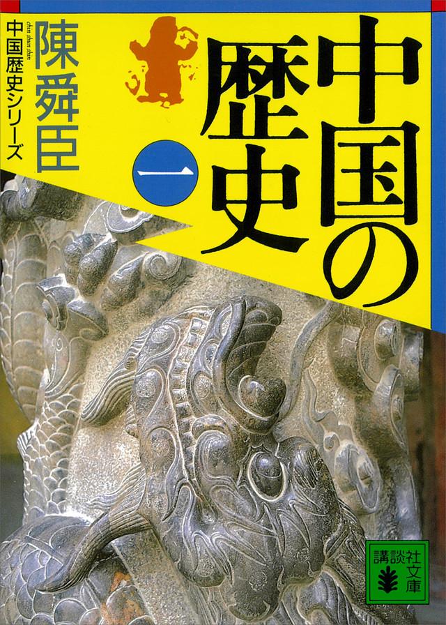 中国の歴史(一)