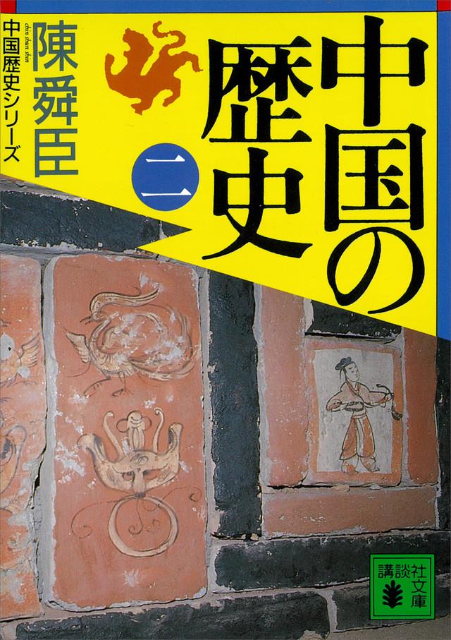 中国の歴史(二)