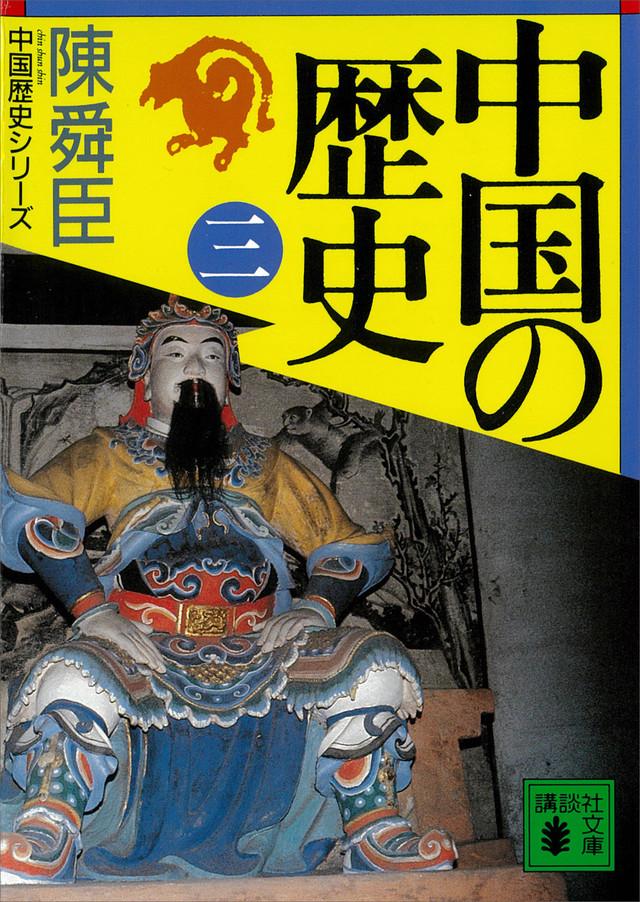 中国の歴史(三)