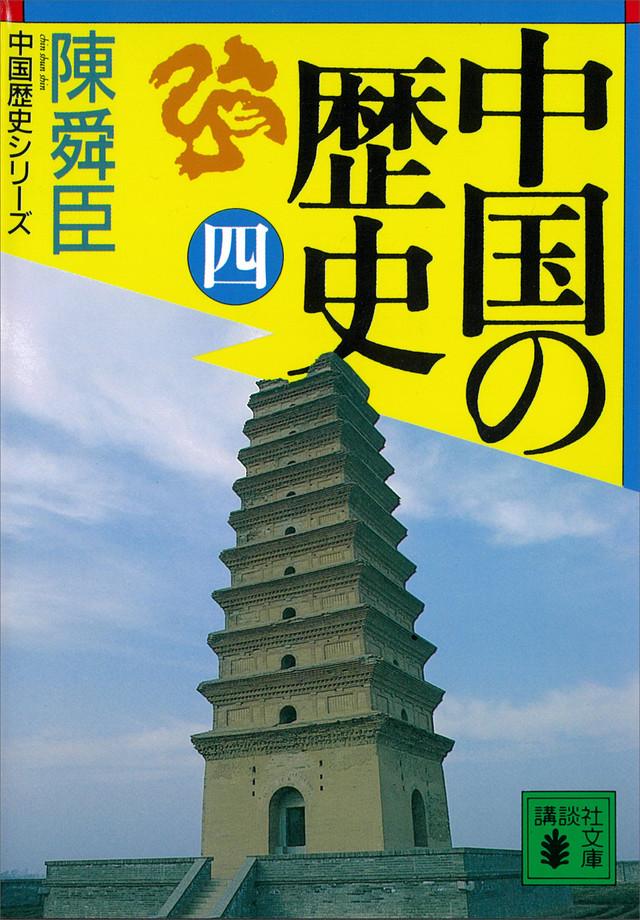 中国の歴史(四)