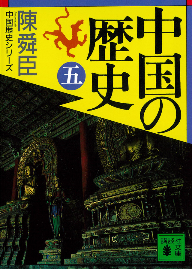 中国の歴史(五)