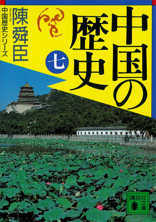 中国の歴史(七)