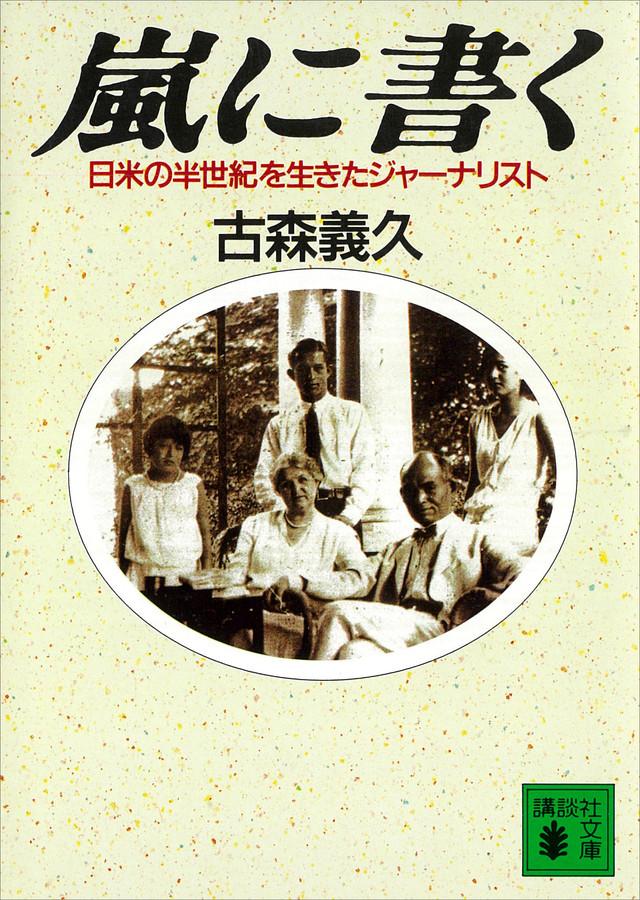 嵐に書く 日米の半世紀を生きたジャーナリスト
