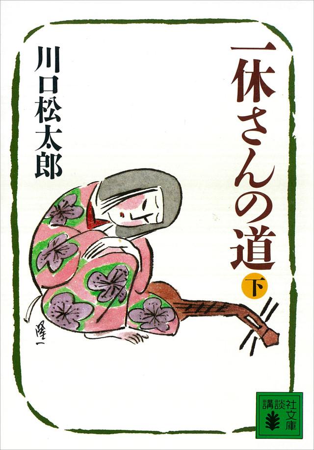 一休さんの道(下)