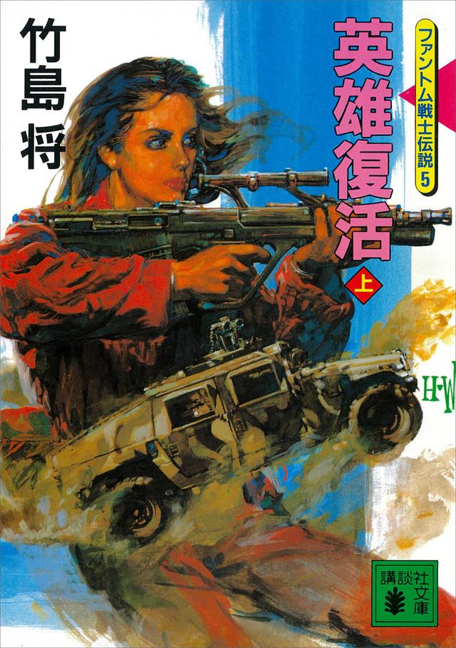 英雄復活(上)<ファントム戦士伝説5>