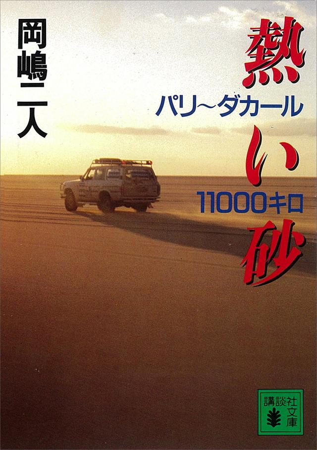 熱い砂 パリ~ダカ-ル11000キロ
