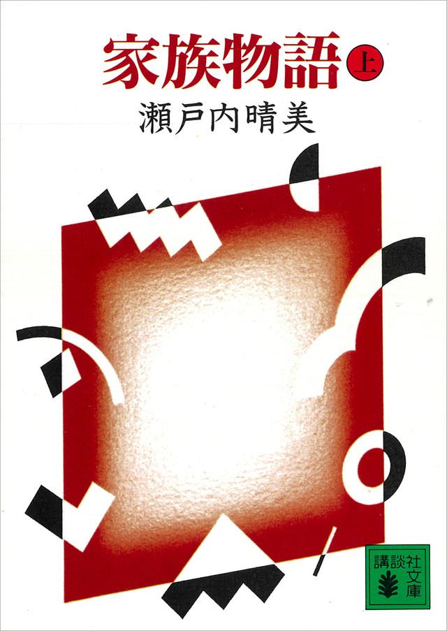 家族物語(上)