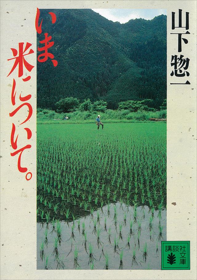 いま、米について。