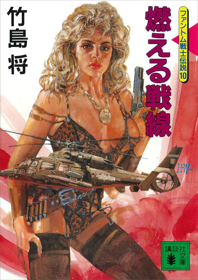 燃える戦線 <ファントム戦士伝説10>