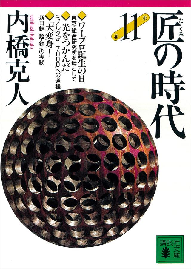匠の時代 第11巻