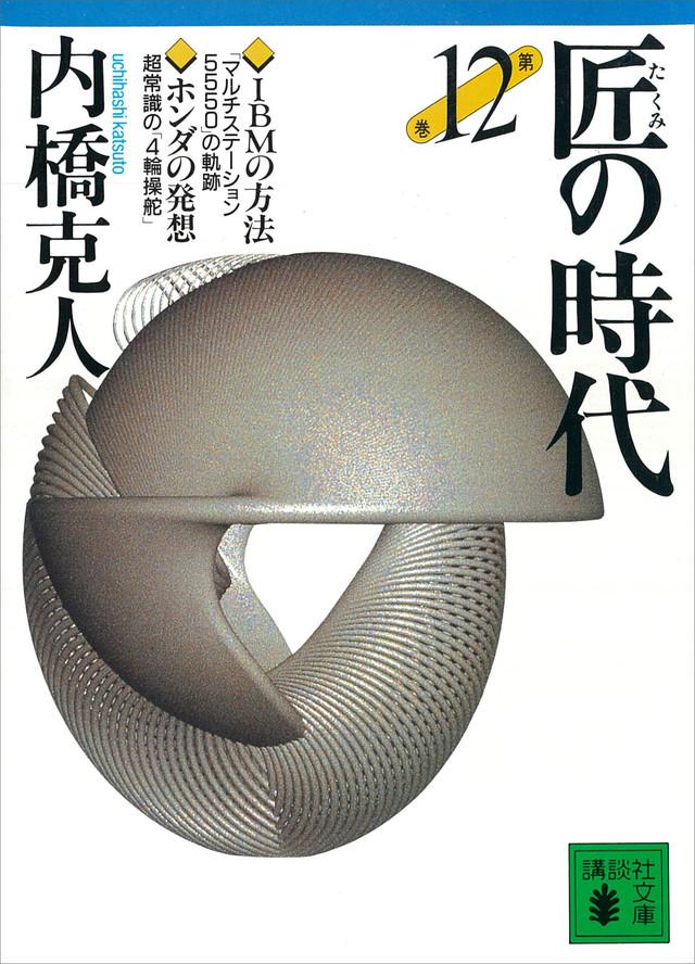 匠の時代 第12巻