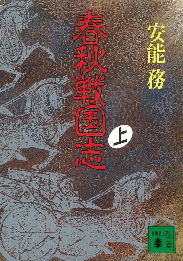 春秋戦国志(上)