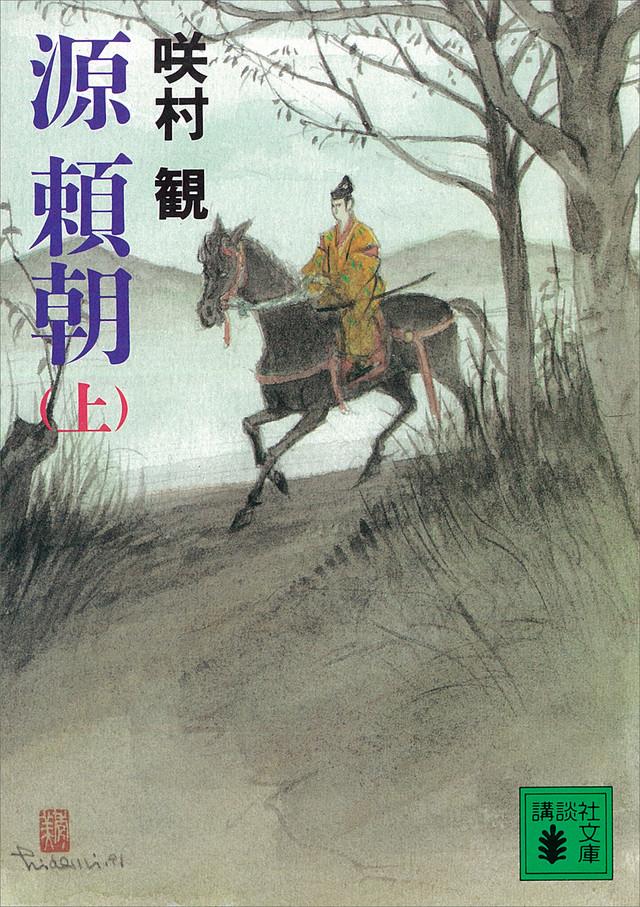源頼朝(上)