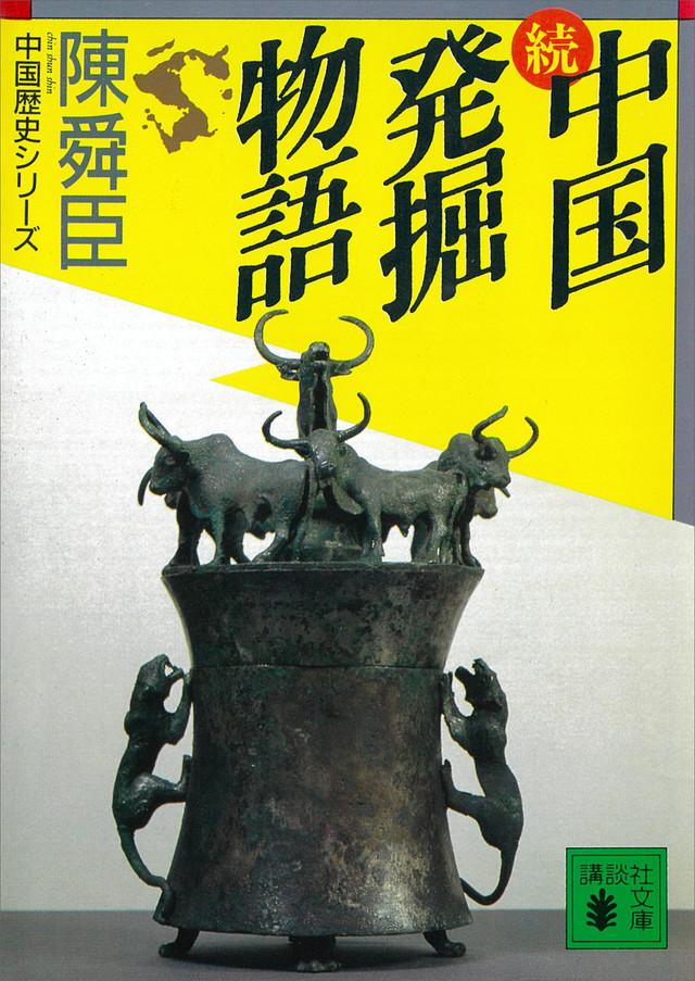 続・中国発掘物語