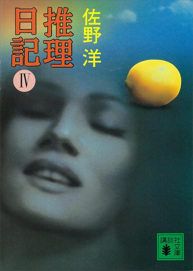 推理日記(4)
