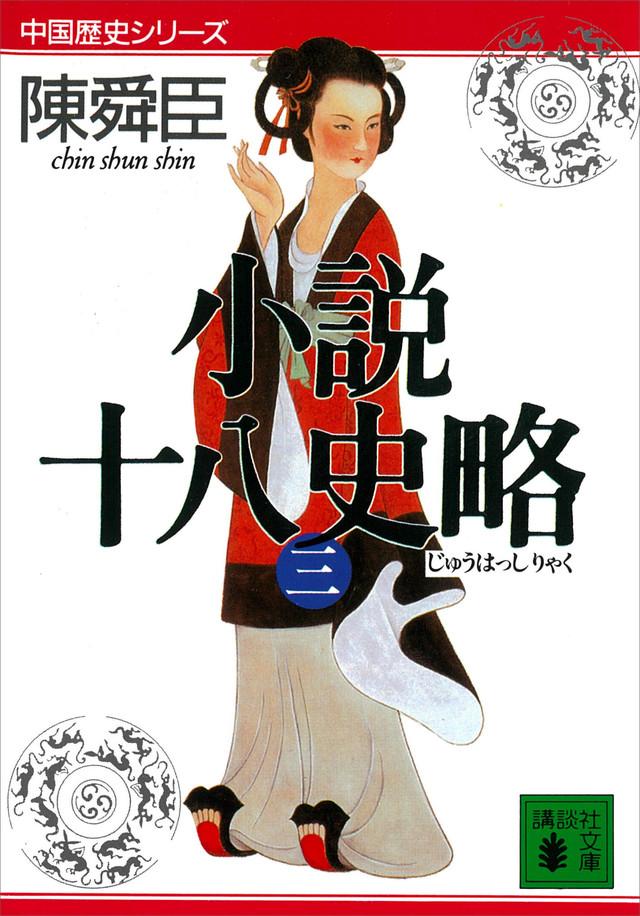 小説十八史略(三)