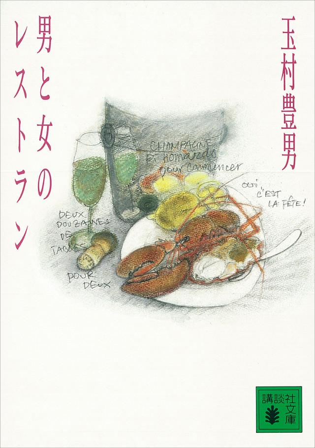 男と女のレストラン