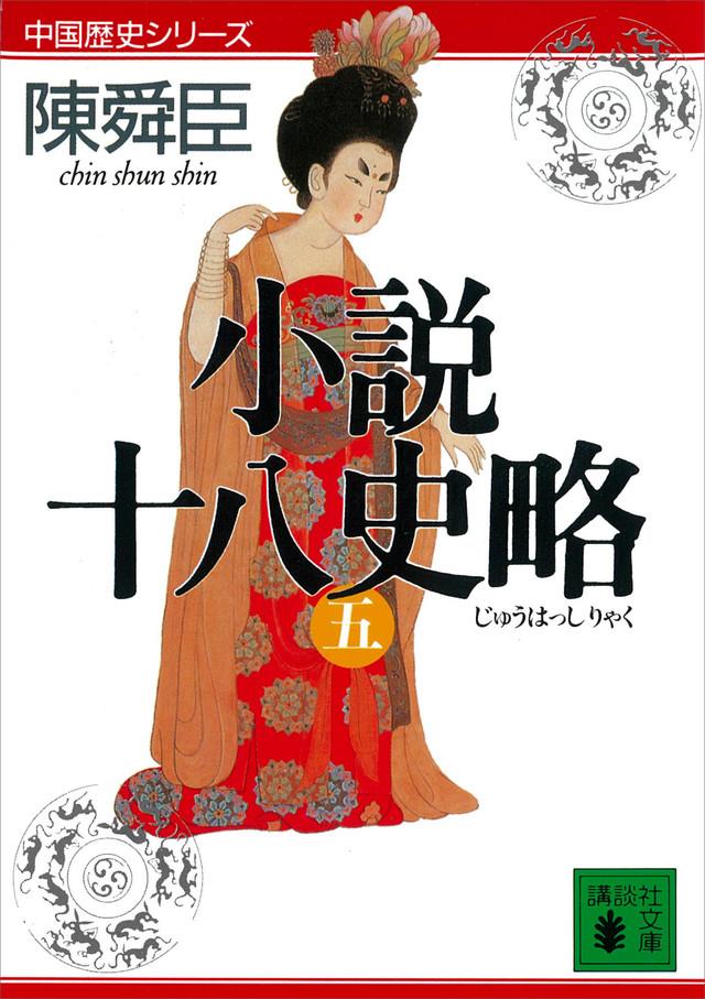 小説十八史略(五)