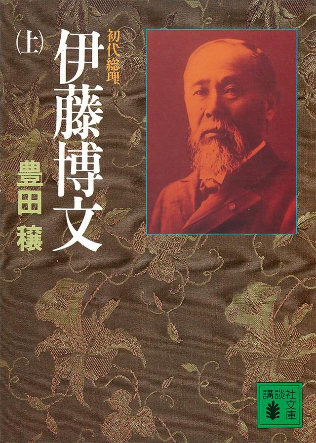 伊藤博文(上)