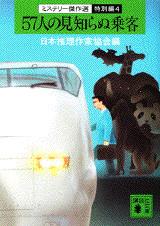 57人の見知らぬ乗客 ミステリ-傑作選・特別編(4)