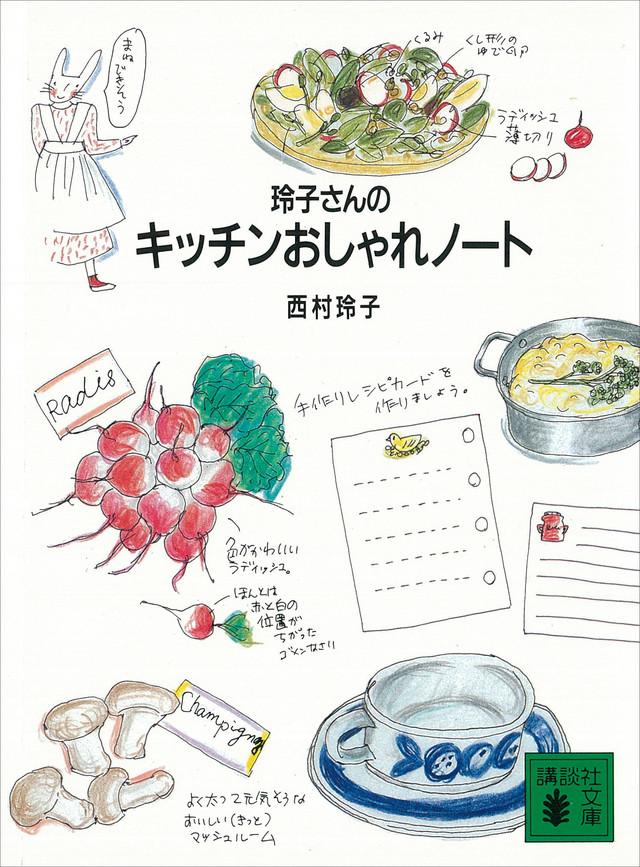 玲子さんのキッチンおしゃれノート
