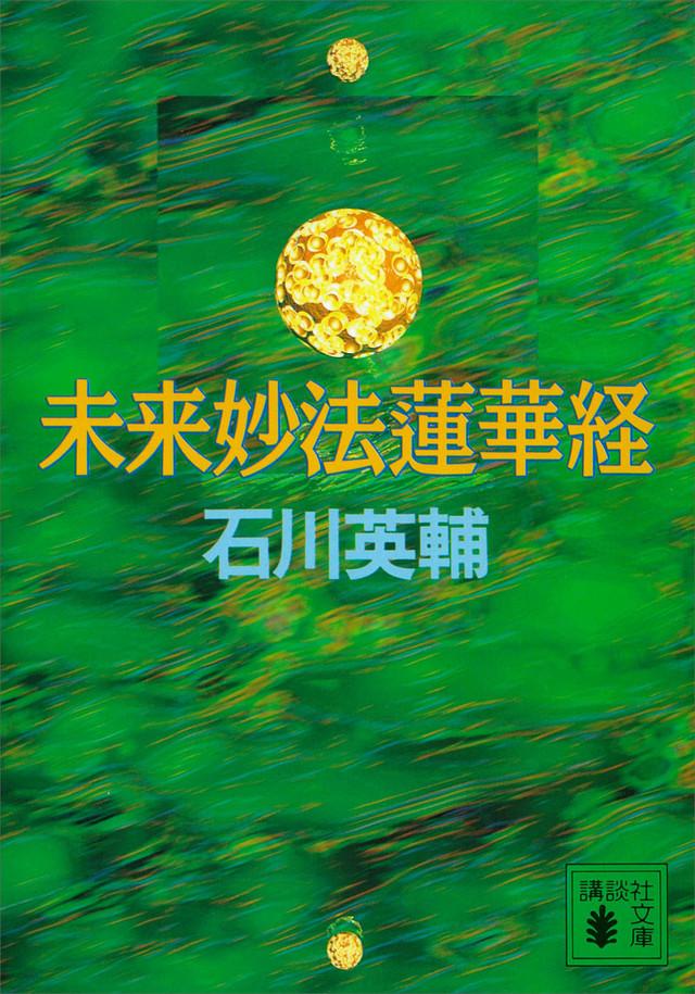 未来妙法蓮華経