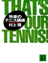快楽のテニス講座