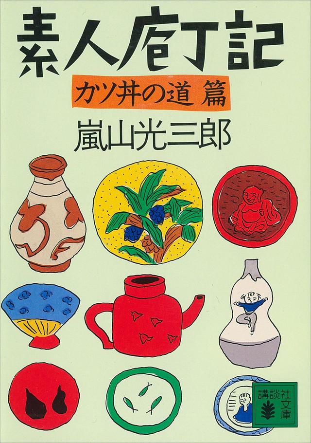 素人庖丁記 カツ丼の道篇