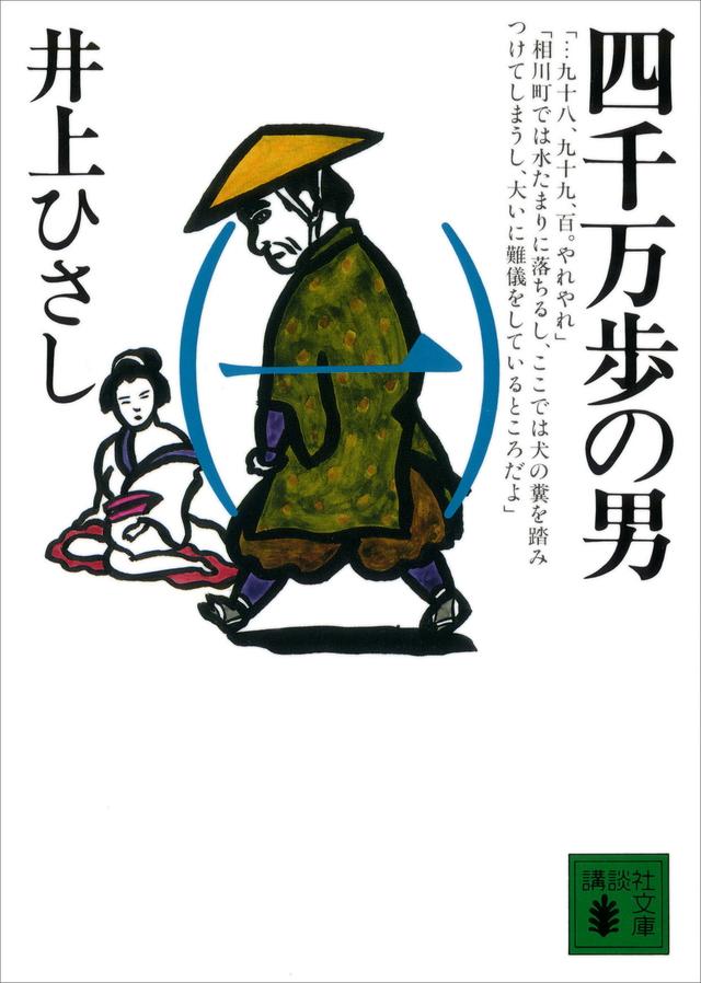 四千万歩の男(一)