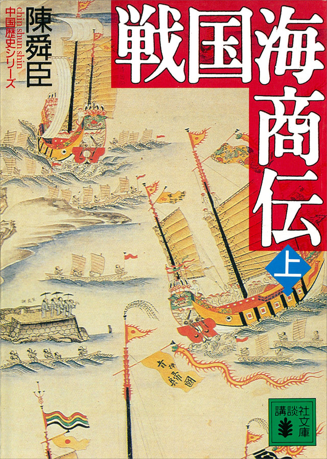 戦国海商伝(上)