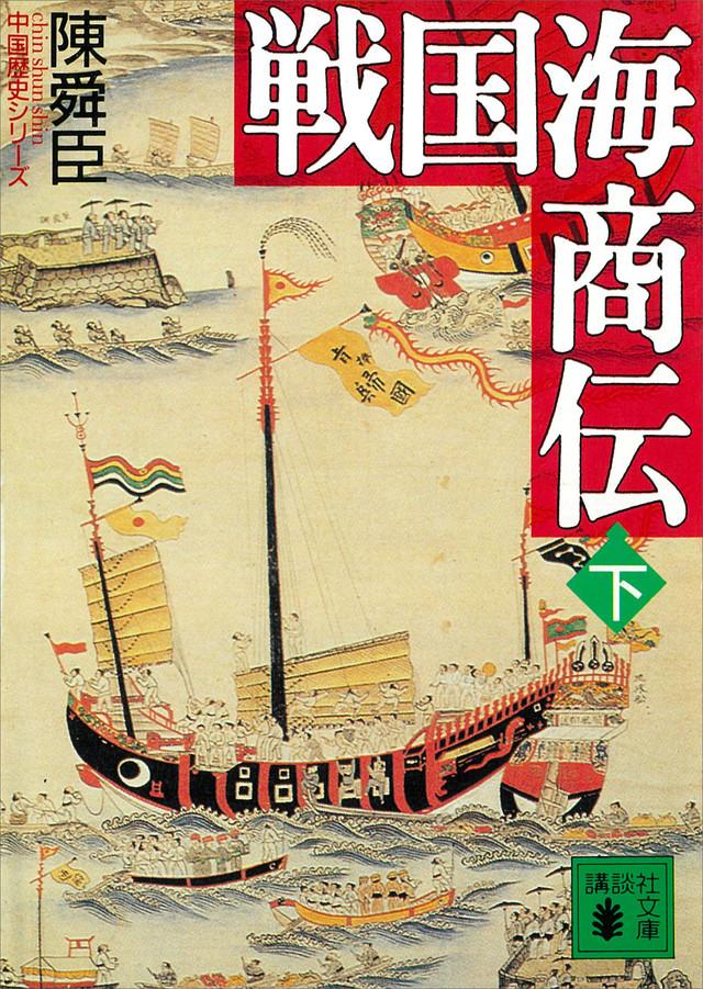 戦国海商伝(下)