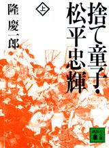 捨て童子・松平忠輝(上)
