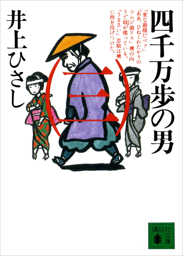 四千万歩の男(三)
