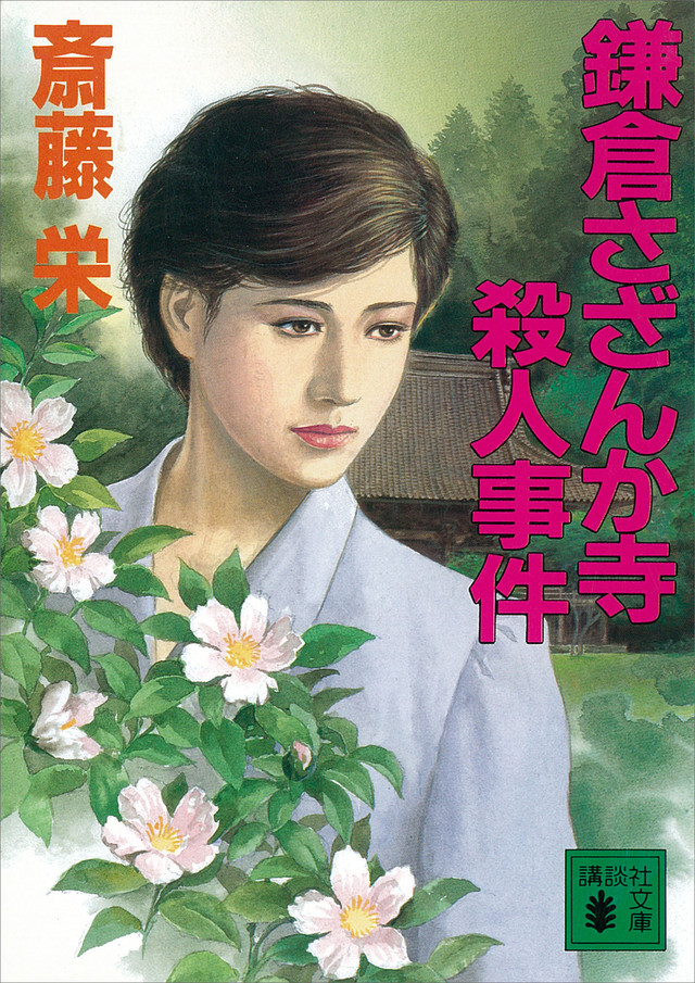 鎌倉さざんか寺殺人事件