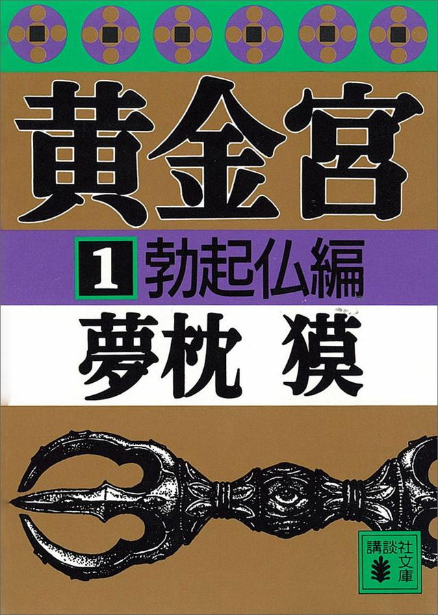 黄金宮(1)勃起仏編