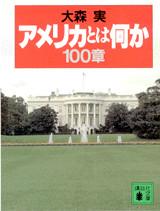 アメリカとは何か100章