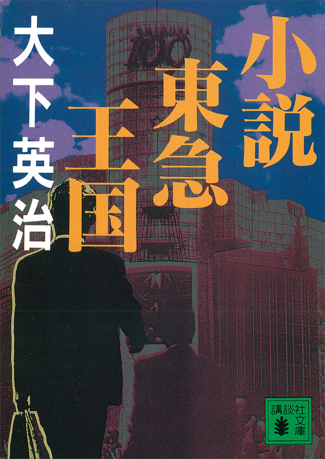 小説 東急王国
