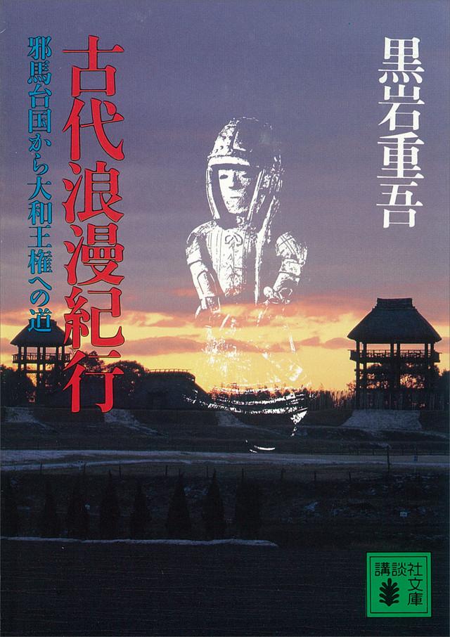 古代浪漫紀行 邪馬台国から大和王権への道