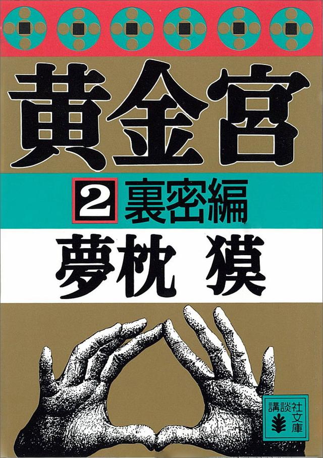 黄金宮(2)裏密編